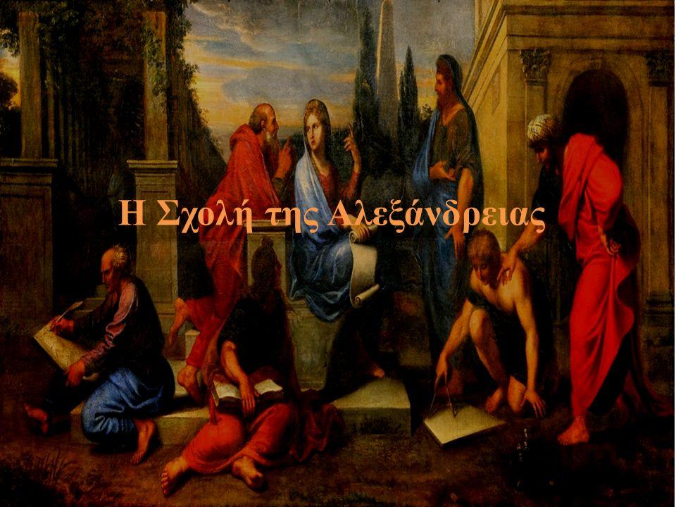 Από τη Σχολή των Αθηνών διακρίθηκε ο Πρόκλος ο Λύκιος Ήταν πολυγραφότατος με σημαντικότερες εργασίες: 1.''Υποτύπωσις των αστρονομικών υποθέσεων, 2.Σχόλια στο α' βιβλίο των Στοιχείων του Ευκλείδη, 3.''Στοιχείωσις Φυσική'' ή ''Περί κινήσεως'' και 4.