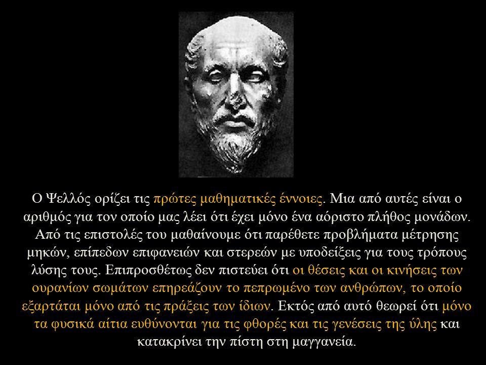 Ο Ψελλός ορίζει τις πρώτες μαθηματικές έννοιες.