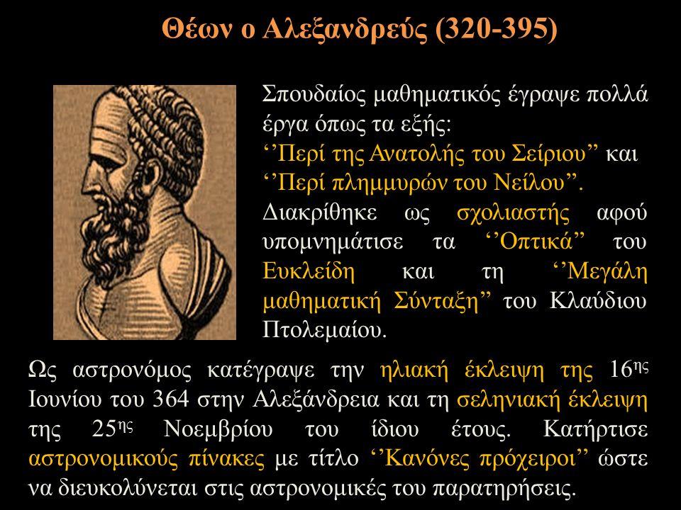Στο έργο του Θέωνα συνέβαλε η κόρη του Υπατία.