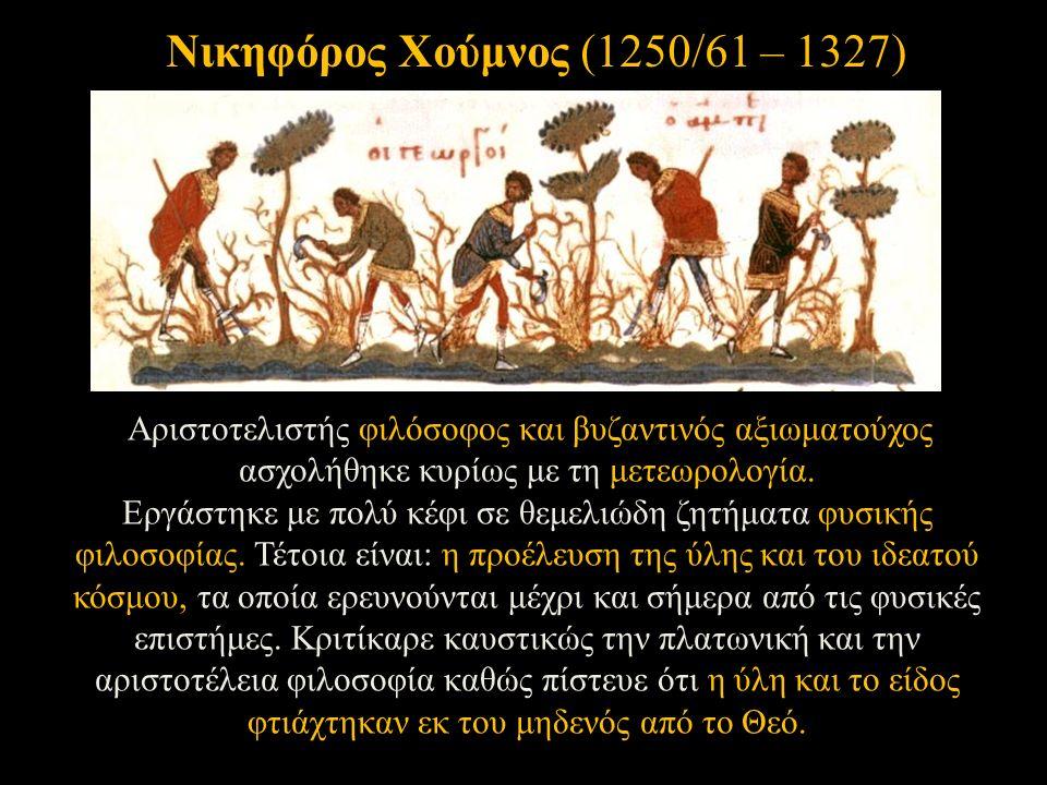Αριστοτελιστής φιλόσοφος και βυζαντινός αξιωματούχος ασχολήθηκε κυρίως με τη μετεωρολογία.