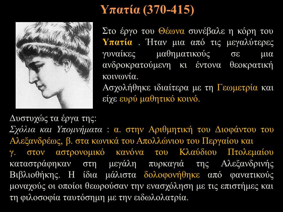 Ο Ιάμβλιχος ο Χαλκιδεύς (250 – 326) σπούδασε μαθηματικά υπό το βλέμμα του Ανατόλιου και φιλοσοφία στους δασκάλους: Πορφύριο και Πλωτίνο.