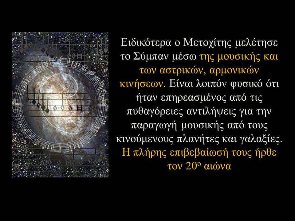 Ειδικότερα ο Μετοχίτης μελέτησε το Σύμπαν μέσω της μουσικής και των αστρικών, αρμονικών κινήσεων.