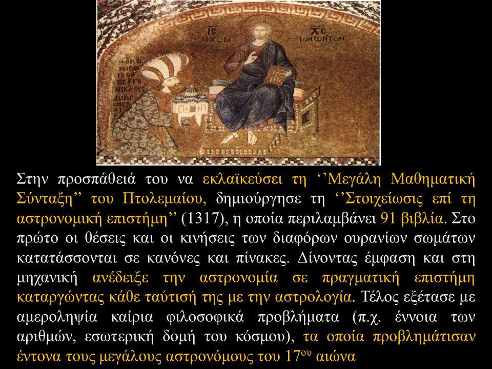 Στην προσπάθειά του να εκλαϊκεύσει τη ''Μεγάλη Μαθηματική Σύνταξη'' του Πτολεμαίου, δημιούργησε τη ''Στοιχείωσις επί τη αστρονομική επιστήμη'' (1317), η οποία περιλαμβάνει 91 βιβλία.