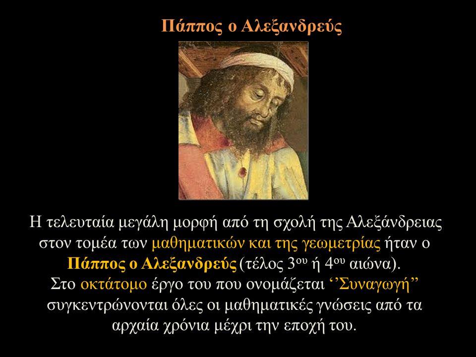 Η τελευταία μεγάλη μορφή από τη σχολή της Αλεξάνδρειας στον τομέα των μαθηματικών και της γεωμετρίας ήταν ο Πάππος ο Αλεξανδρεύς (τέλος 3 ου ή 4 ου αιώνα).