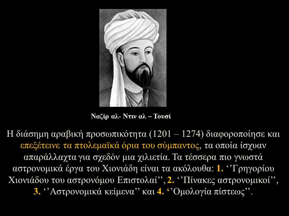 Η διάσημη αραβική προσωπικότητα (1201 – 1274) διαφοροποίησε και επεξέτεινε τα πτολεμαϊκά όρια του σύμπαντος, τα οποία ίσχυαν απαράλλαχτα για σχεδόν μια χιλιετία.