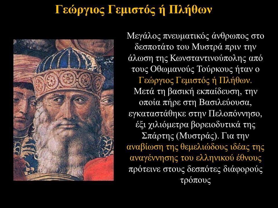 Μεγάλος πνευματικός άνθρωπος στο δεσποτάτο του Μυστρά πριν την άλωση της Κωνσταντινούπολης από τους Οθωμανούς Τούρκους ήταν ο Γεώργιος Γεμιστός ή Πλήθων.