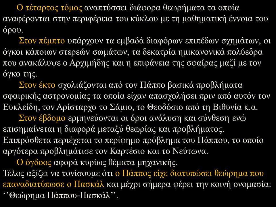 Μαθηματικός, φαρμακολόγος, Μηχανικός και Αρχιτέκτονας Στηριζόμενος στο έργο του Ήρωνος του Αλεξανδρέως έγραψε τις πραγματείες: 1.
