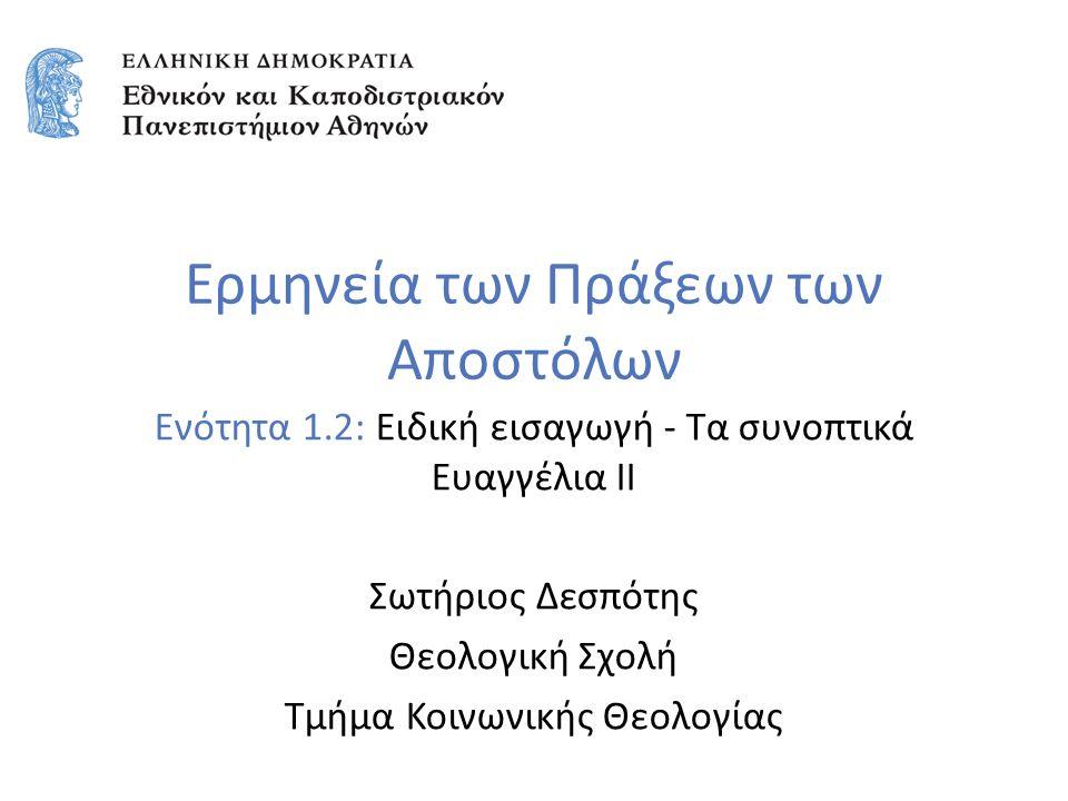 Ερμηνεία των Πράξεων των Αποστόλων Ενότητα 1.2: Ειδική εισαγωγή - Τα συνοπτικά Ευαγγέλια ΙΙ Σωτήριος Δεσπότης Θεολογική Σχολή Τμήμα Κοινωνικής Θεολογίας