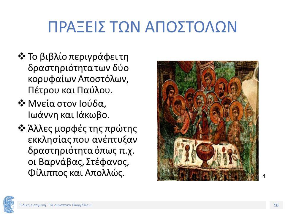 10 Ειδική εισαγωγή - Τα συνοπτικά Ευαγγέλια ΙΙ ΠΡΑΞΕΙΣ ΤΩΝ ΑΠΟΣΤΟΛΩΝ  Το βιβλίο περιγράφει τη δραστηριότητα των δύο κορυφαίων Αποστόλων, Πέτρου και Παύλου.