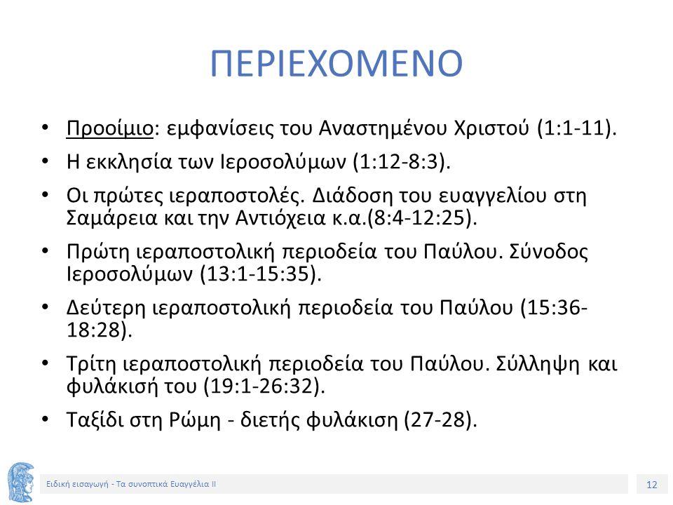 12 Ειδική εισαγωγή - Τα συνοπτικά Ευαγγέλια ΙΙ ΠΕΡΙΕΧΟΜΕΝΟ Προοίμιο: εμφανίσεις του Αναστημένου Χριστού (1:1-11).