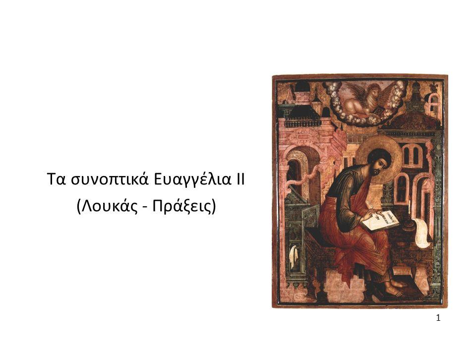 Τα συνοπτικά Ευαγγέλια ΙΙ (Λουκάς - Πράξεις) 1