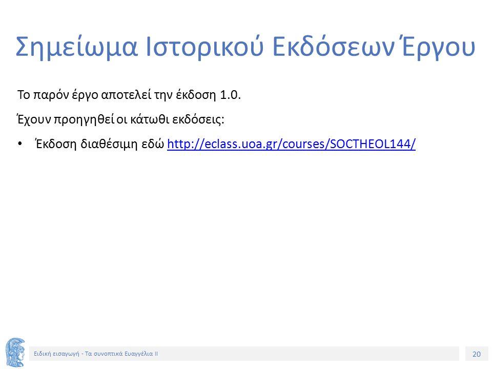 20 Ειδική εισαγωγή - Τα συνοπτικά Ευαγγέλια ΙΙ Σημείωμα Ιστορικού Εκδόσεων Έργου Το παρόν έργο αποτελεί την έκδοση 1.0.