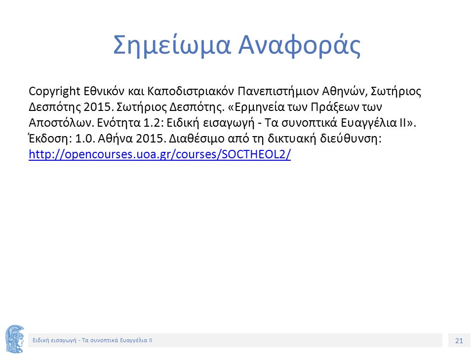 21 Ειδική εισαγωγή - Τα συνοπτικά Ευαγγέλια ΙΙ Σημείωμα Αναφοράς Copyright Εθνικόν και Καποδιστριακόν Πανεπιστήμιον Αθηνών, Σωτήριος Δεσπότης 2015.