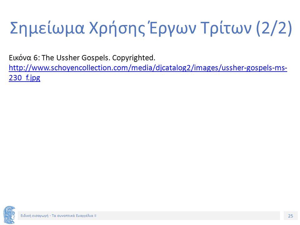 25 Ειδική εισαγωγή - Τα συνοπτικά Ευαγγέλια ΙΙ Σημείωμα Χρήσης Έργων Τρίτων (2/2) Εικόνα 6: The Ussher Gospels.