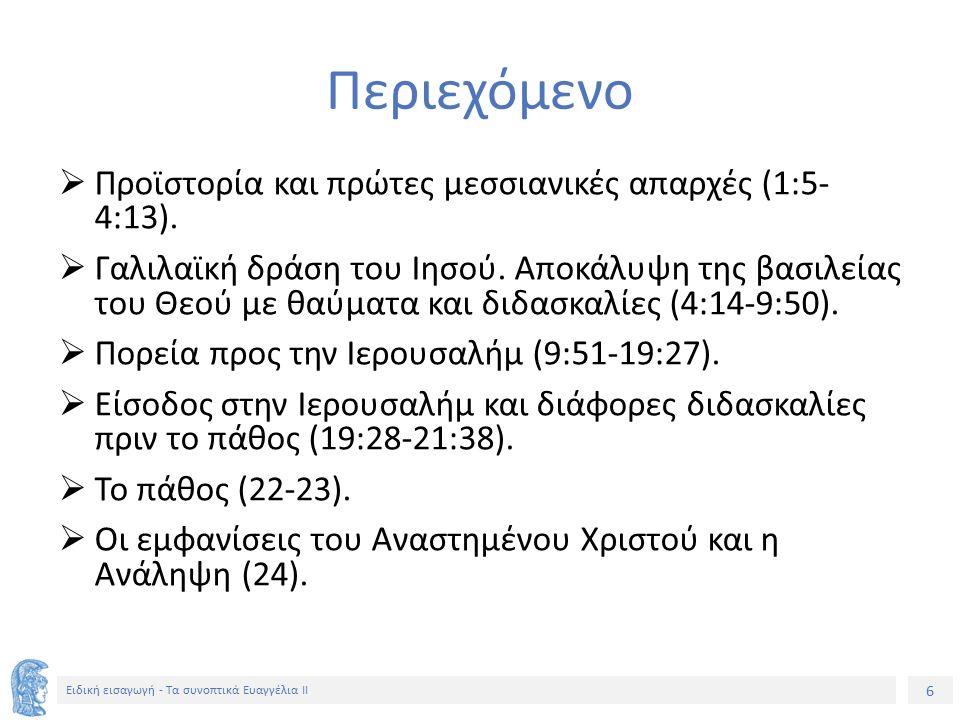 6 Ειδική εισαγωγή - Τα συνοπτικά Ευαγγέλια ΙΙ Περιεχόμενο  Προϊστορία και πρώτες μεσσιανικές απαρχές (1:5- 4:13).