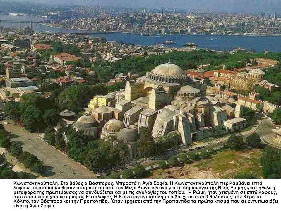 Κωνσταντινούπολη. Στο βάθος ο Βόσπορος. Μπροστά η Αγία Σοφία. H Κωνσταντινούπολη περιλαμβάνει επτά λόφους, οι οποίοι κρίθηκαν απαραίτητοι από τον Μέγα