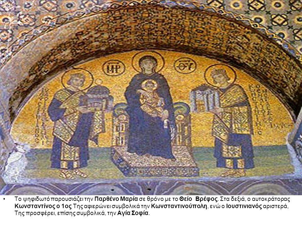 Το ψηφιδωτό παρουσιάζει την Παρθένο Μαρία σε θρόνο με το Θείο Βρέφος. Στα δεξιά, ο αυτοκράτορας Κωνσταντίνος ο 1ος Της αφιερώνει συμβολικά την Κωνσταν