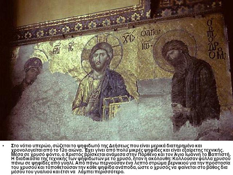 Στο νότιο υπερώο, σώζεται το ψηφιδωτό της Δεήσεως που είναι μερικά διατηρημένο και χρονολογείται από το 12ο αιώνα. Έχει γίνει από πολύ μικρές ψηφίδες
