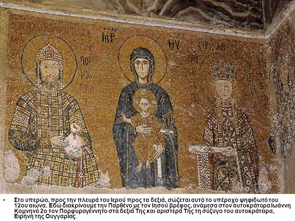 Στο υπερώο, προς την πλευρά του Ιερού προς τα δεξιά, σώζεται αυτό το υπέροχο ψηφιδωτό του 12ου αιώνα. Εδώ διακρίνουμε την Παρθένο με τον Ιησού βρέφος,