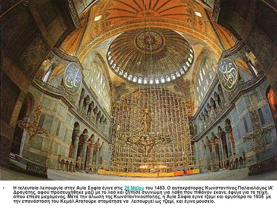Η τελευταία λειτουργία στην Αγία Σοφία έγινε στις 29 Μαΐου του 1453. Ο αυτοκράτορας Κωνσταντίνος Παλαιολόγος ΙΑ' Δραγάτης, αφού προσευχήθηκε μαζί με τ