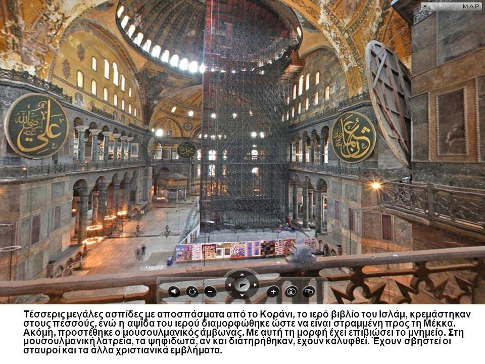 Τέσσερις µεγάλες ασπίδες µε αποσπάσµατα από το Κοράνι, το ιερό βιβλίο του Ισλάµ, κρεµάστηκαν στους πεσσούς, ενώ η αψίδα του ιερού διαµορφώθηκε ώστε να