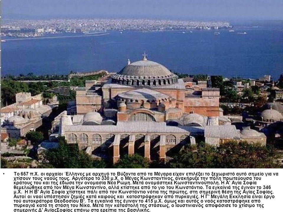 Στο νότιο υπερώο, σώζεται το ψηφιδωτό της Δεήσεως που είναι μερικά διατηρημένο και χρονολογείται από το 12ο αιώνα.