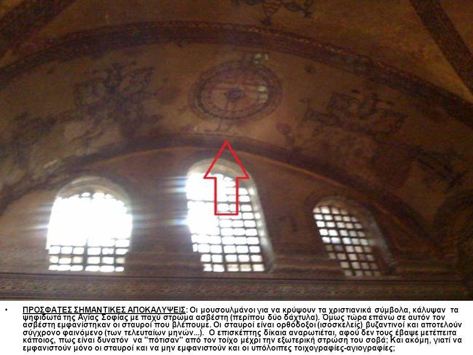 ΠΡΟΣΦΑΤΕΣ ΣΗΜΑΝΤΙΚΕΣ ΑΠΟΚΑΛΥΨΕΙΣ: Οι μουσουλμάνοι για να κρύψουν τα χριστιανικά σύμβολα, κάλυψαν τα ψηφιδωτά της Αγίας Σοφίας με παχύ στρώμα ασβέστη (