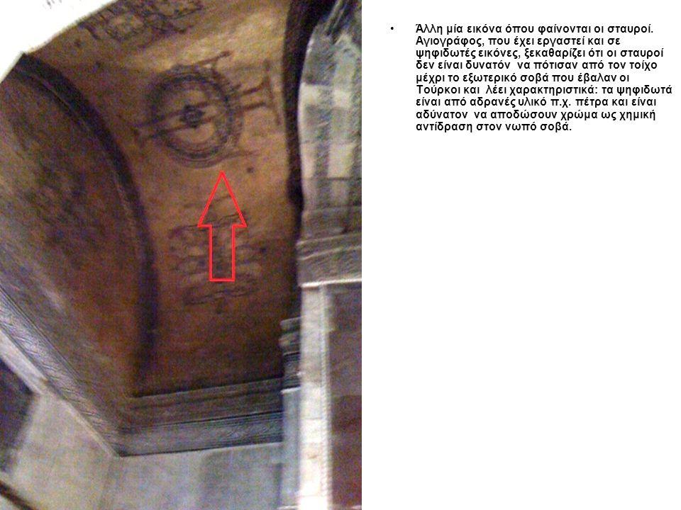 Άλλη μία εικόνα όπου φαίνονται οι σταυροί. Αγιογράφος, που έχει εργαστεί και σε ψηφιδωτές εικόνες, ξεκαθαρίζει ότι οι σταυροί δεν είναι δυνατόν να πότ