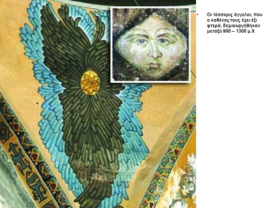 Οι τέσσερις άγγελοι, που ο καθένας τους έχει έξι φτερά, δημιουργήθηκαν μεταξύ 900 – 1300 μ.Χ