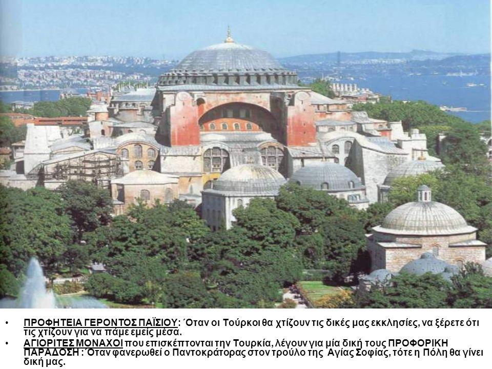 ΠΡΟΦΗΤΕΙΑ ΓΕΡΟΝΤΟΣ ΠΑΪΣΙΟΥ: ΄Οταν οι Τούρκοι θα χτίζουν τις δικές μας εκκλησίες, να ξέρετε ότι τις χτίζουν για να πάμε εμείς μέσα. ΑΓΙΟΡΙΤΕΣ ΜΟΝΑΧΟΙ π