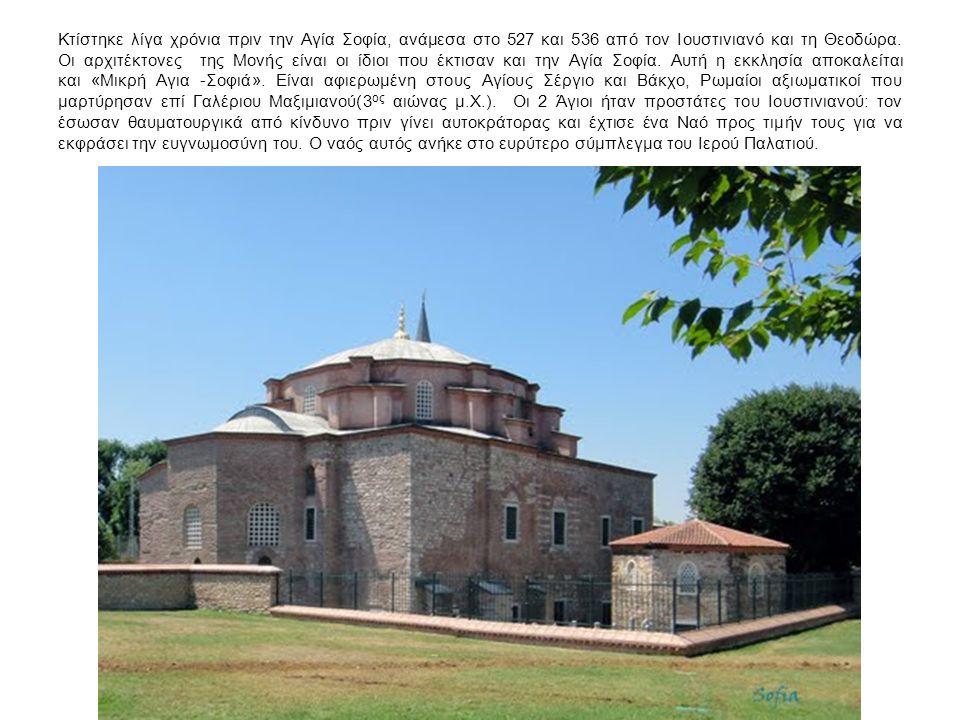 Κτίστηκε λίγα χρόνια πριν την Αγία Σοφία, ανάμεσα στο 527 και 536 από τον Ιουστινιανό και τη Θεοδώρα. Οι αρχιτέκτονες της Μονής είναι οι ίδιοι που έκτ