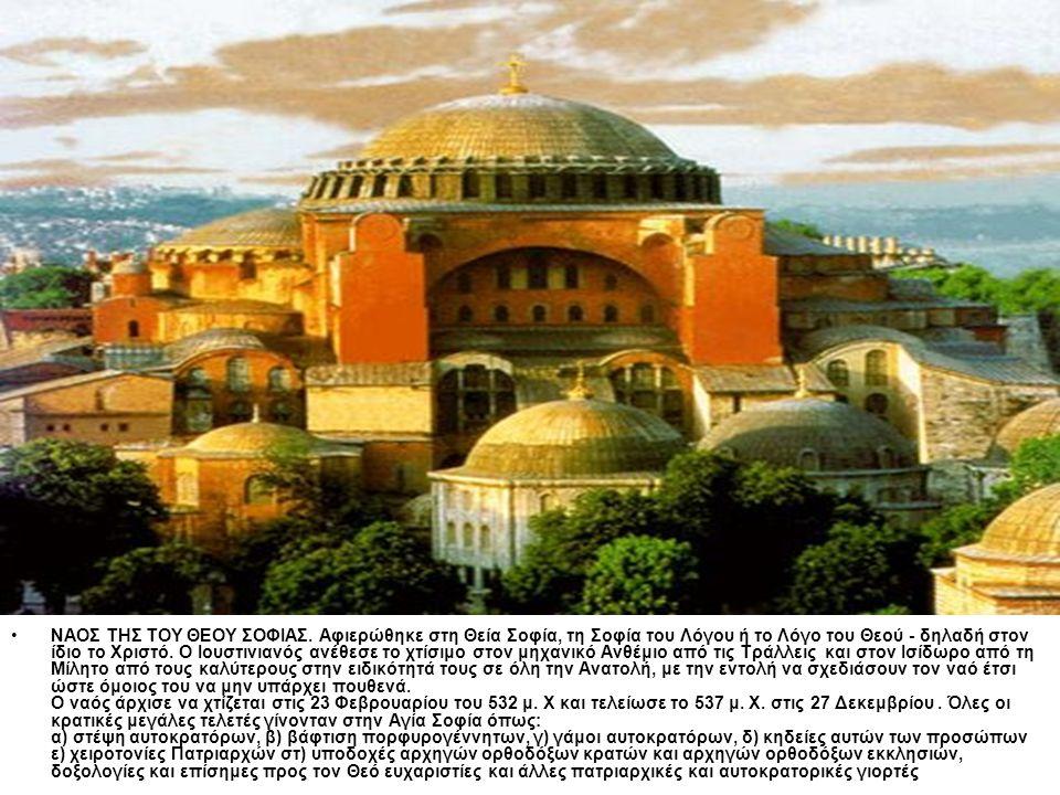 ΝΑΟΣ ΤΗΣ ΤΟΥ ΘΕΟΥ ΣΟΦΙΑΣ. Αφιερώθηκε στη Θεία Σοφία, τη Σοφία του Λόγου ή το Λόγο του Θεού - δηλαδή στον ίδιο το Χριστό. Ο Ιουστινιανός ανέθεσε το χτί