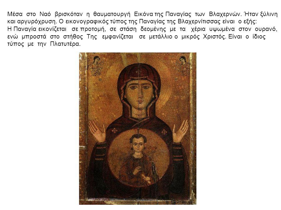 Μέσα στο Ναό βρισκόταν η θαυματουργή Εικόνα της Παναγίας των Βλαχερνών. Ήταν ξύλινη και αργυρόχρυση. Ο εικονογραφικός τύπος της Παναγίας της Βλαχερνίτ