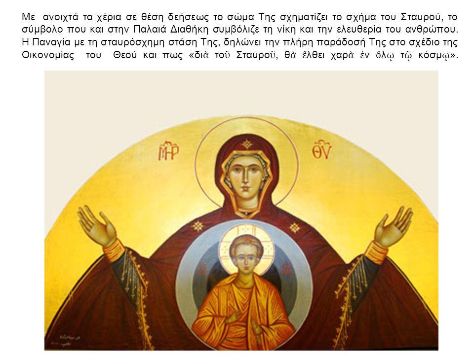 Με ανοιχτά τα χέρια σε θέση δεήσεως το σώμα Της σχηματίζει το σχήμα του Σταυρού, το σύμβολο που και στην Παλαιά Διαθήκη συμβόλιζε τη νίκη και την ελευ