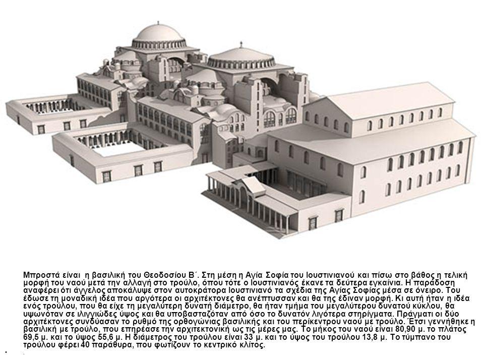 Μπροστά είναι η βασιλική του Θεοδοσίου Β΄. Στη μέση η Αγία Σοφία του Ιουστινιανού και πίσω στο βάθος η τελική μορφή του ναού μετά την αλλαγή στο τρούλ