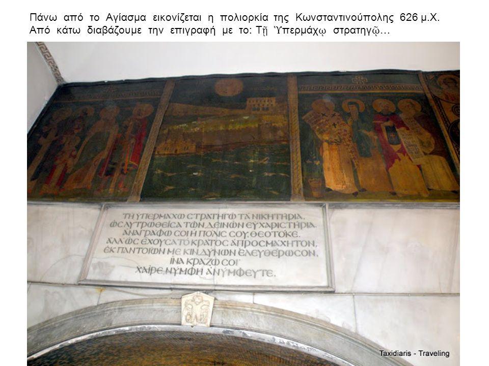 Πάνω από το Αγίασμα εικονίζεται η πολιορκία της Κωνσταντινούπολης 626 μ.Χ. Από κάτω διαβάζουμε την επιγραφή με το: Τ ῇ Ὑ περμάχ ῳ στρατηγ ῷ …