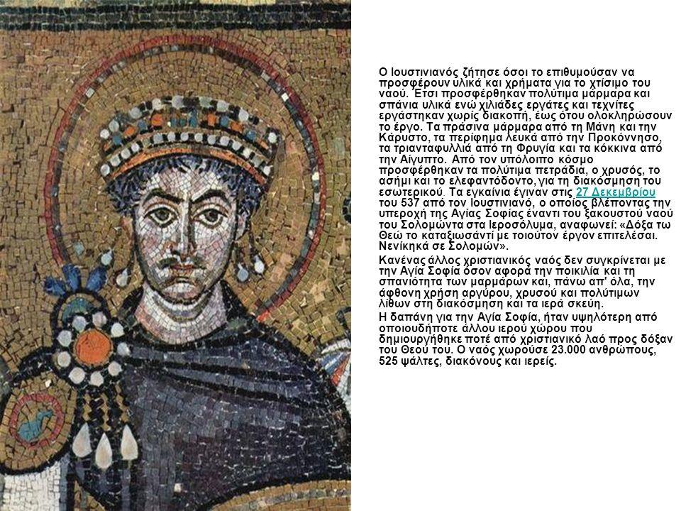 Ο Ιουστινιανός ζήτησε όσοι το επιθυμούσαν να προσφέρουν υλικά και χρήματα για το χτίσιμο του ναού. Έτσι προσφέρθηκαν πολύτιμα μάρμαρα και σπάνια υλικά