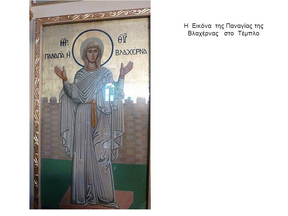 Η Εικόνα της Παναγίας της Βλαχέρνας στο Τέμπλο