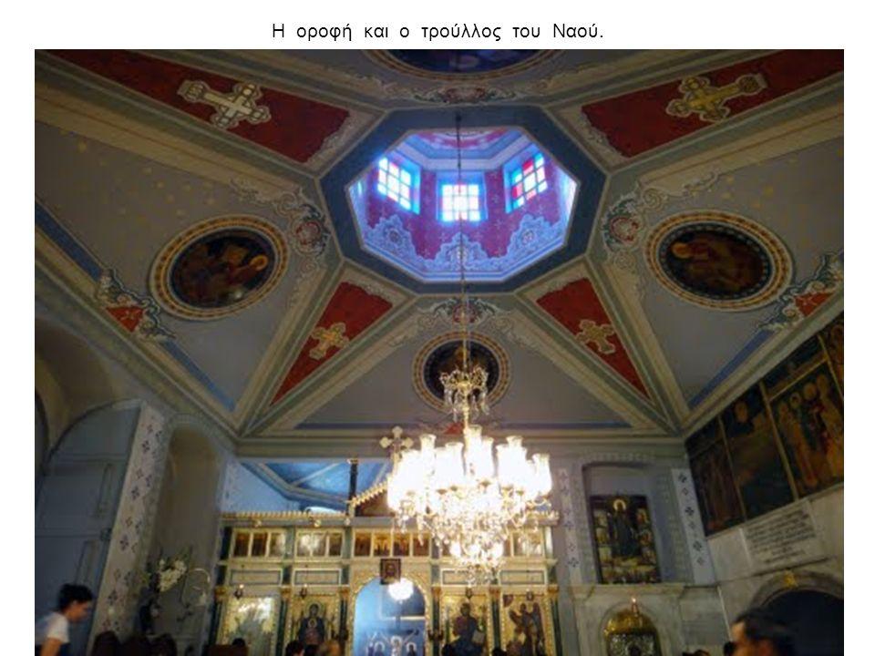 Η οροφή και ο τρούλλος του Ναού.