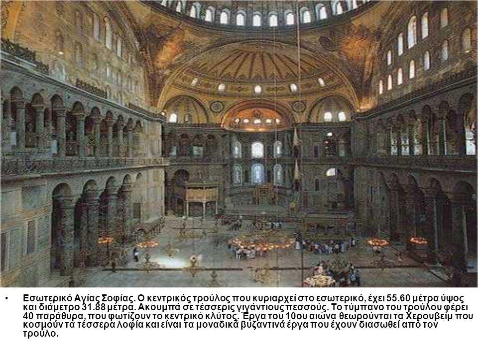 Εσωτερικό Αγίας Σοφίας. Ο κεντρικός τρούλος που κυριαρχεί στο εσωτερικό, έχει 55.60 μέτρα ύψος και διάμετρο 31.88 μέτρα. Ακουμπά σε τέσσερις γιγάντιου