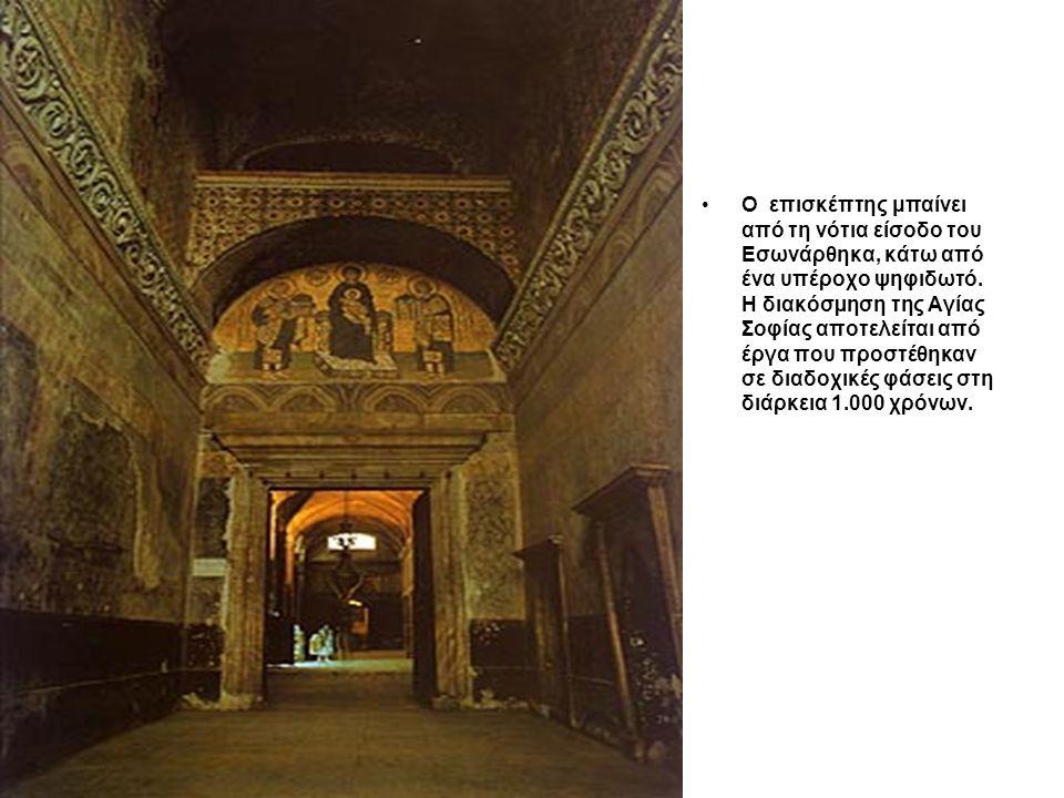 Ο επισκέπτης μπαίνει από τη νότια είσοδο του Εσωνάρθηκα, κάτω από ένα υπέροχο ψηφιδωτό. Η διακόσµηση της Αγίας Σοφίας αποτελείται από έργα που προστέθ