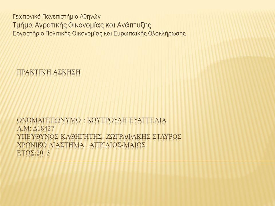 Γεωπονικό Πανεπιστήμιο Αθηνών Τμήμα Αγροτικής Οικονομίας και Ανάπτυξης Εργαστήριο Πολιτικής Οικονομίας και Ευρωπαϊκής Ολοκλήρωσης