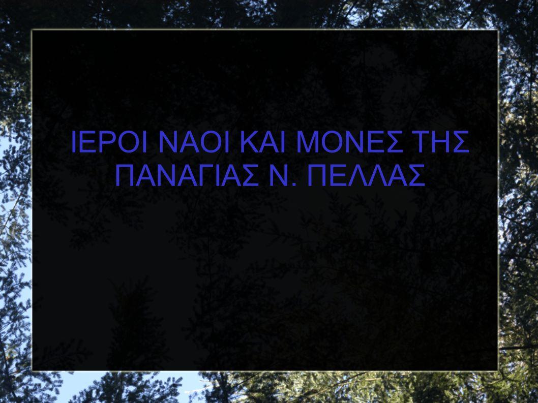 ΙΕΡΟΙ ΝΑΟΙ ΚΑΙ ΜΟΝΕΣ ΤΗΣ ΠΑΝΑΓΙΑΣ Ν. ΠΕΛΛΑΣ