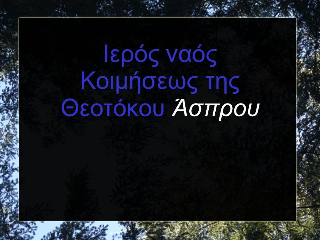 Ιερός ναός Κοιμήσεως της Θεοτόκου Άσπρου