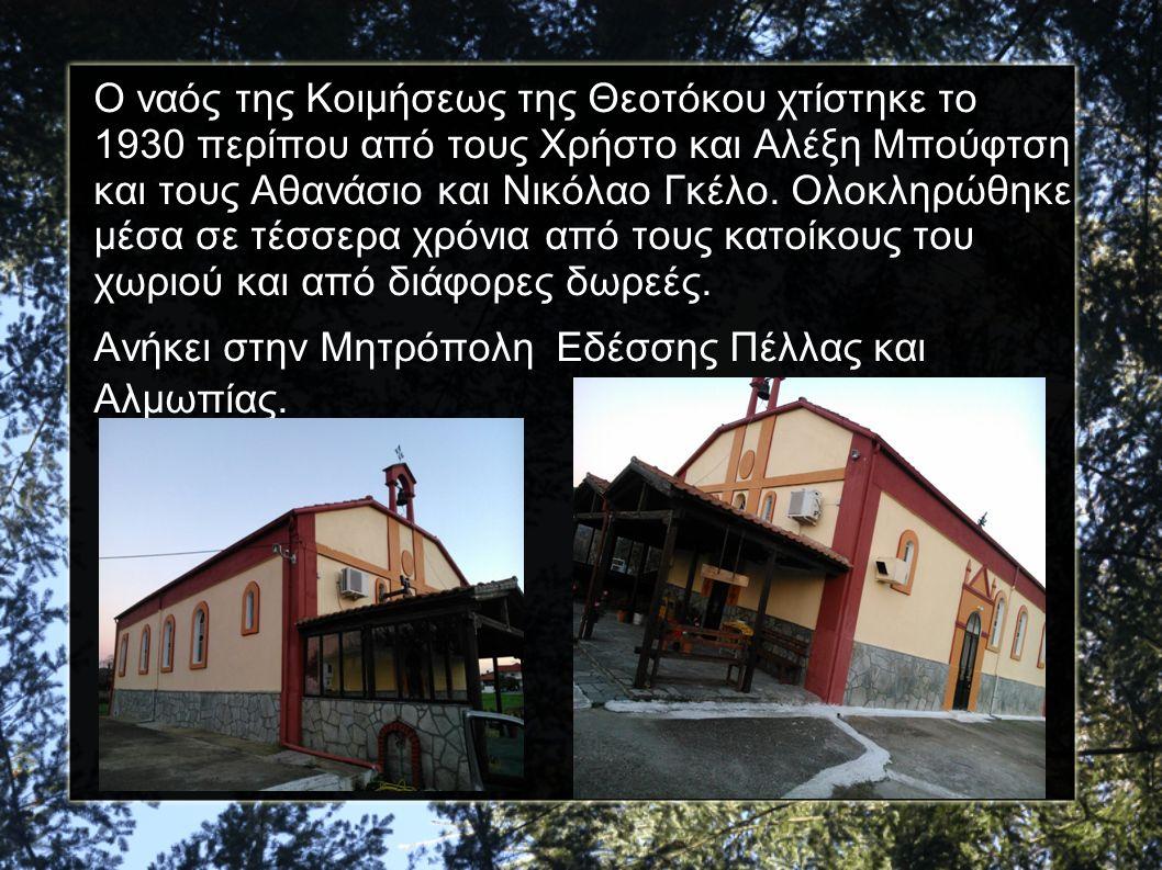 Ο ναός της Κοιμήσεως της Θεοτόκου χτίστηκε το 1930 περίπου από τους Χρήστο και Αλέξη Μπούφτση και τους Αθανάσιο και Νικόλαο Γκέλο. Ολοκληρώθηκε μέσα σ