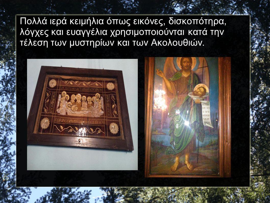 Πολλά ιερά κειμήλια όπως εικόνες, δισκοπότηρα, λόγχες και ευαγγέλια χρησιμοποιούνται κατά την τέλεση των μυστηρίων και των Ακολουθιών.