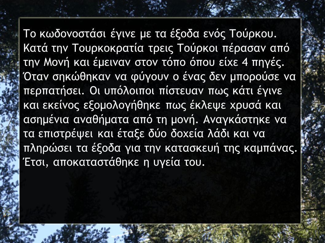Το κωδονοστάσι έγινε με τα έξοδα ενός Τούρκου.