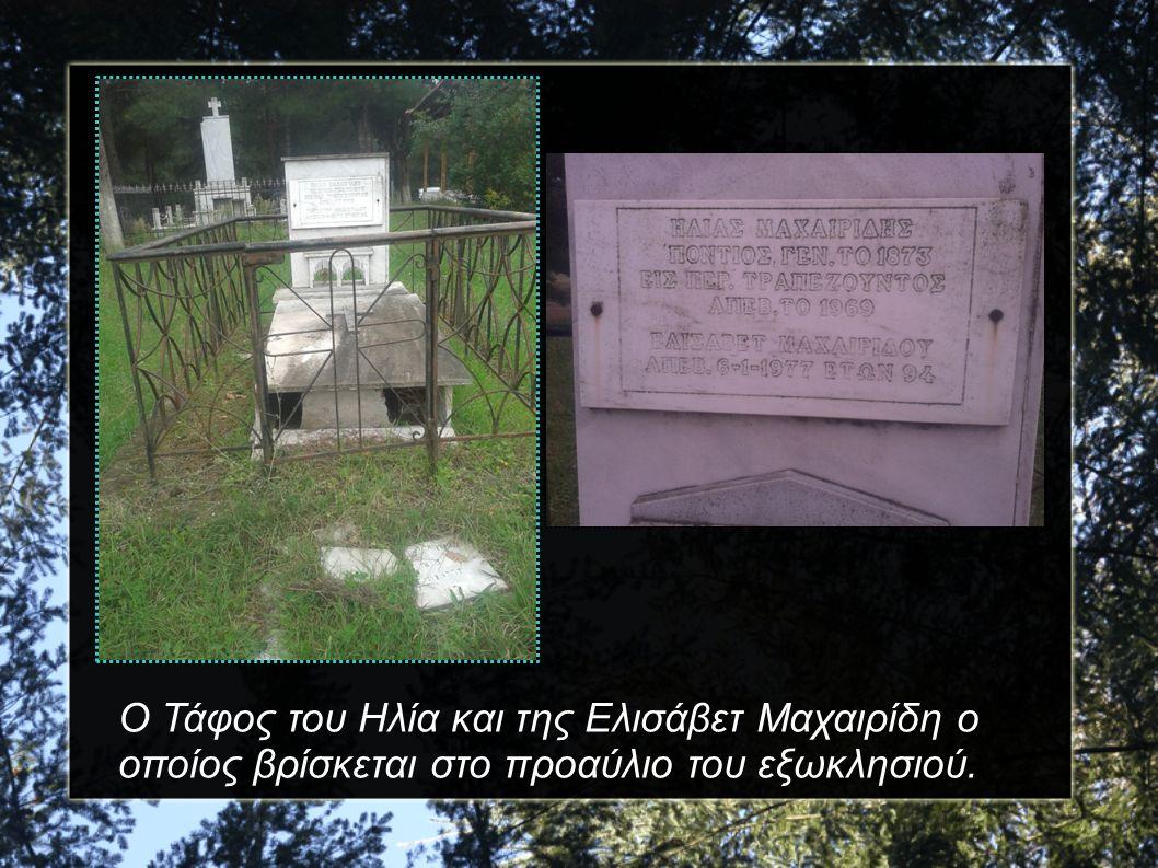 Ο Τάφος του Ηλία και της Ελισάβετ Μαχαιρίδη ο οποίος βρίσκεται στο προαύλιο του εξωκλησιού.