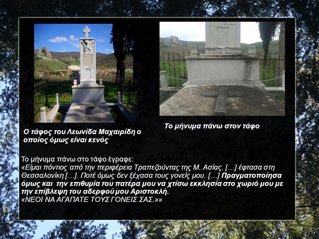 Το μήνυμα πάνω στον τάφο Ο τάφος του Λεωνίδα Μαχαιρίδη ο οποίος όμως είναι κενός Το μήνυμα πάνω στο τάφο έγραφε: «Είμαι πόντιος από την περιφέρεια Τρα