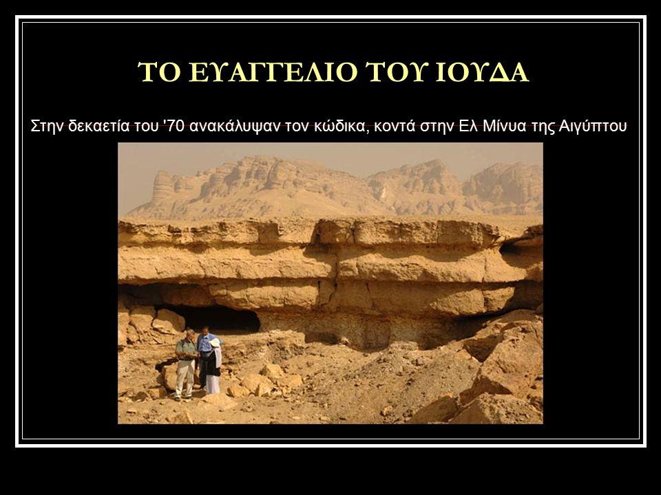ΤΟ ΕΥΑΓΓΕΛΙΟ ΤΟΥ ΙΟΥΔΑ Στην δεκαετία του 70 ανακάλυψαν τον κώδικα, κοντά στην Ελ Μίνυα της Αιγύπτου